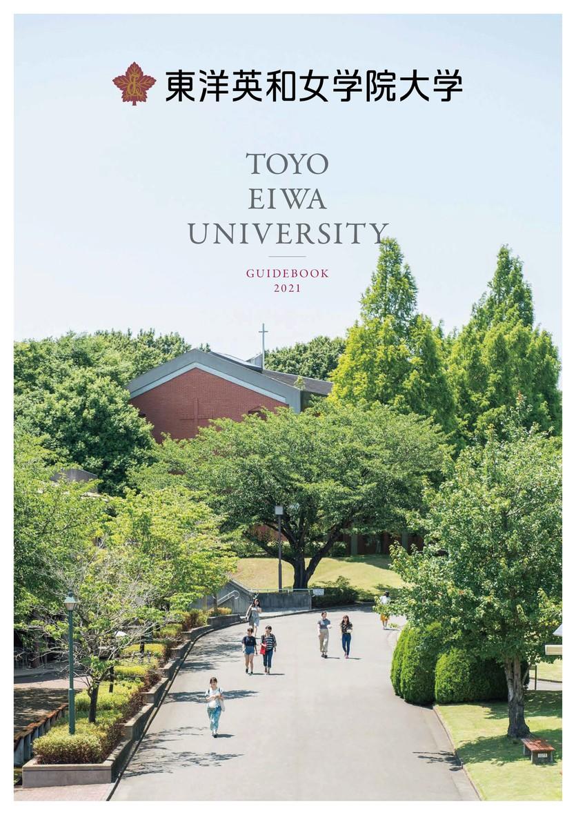 英和 女学院 大学 東洋